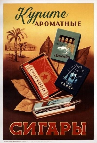 Ароматные сигары